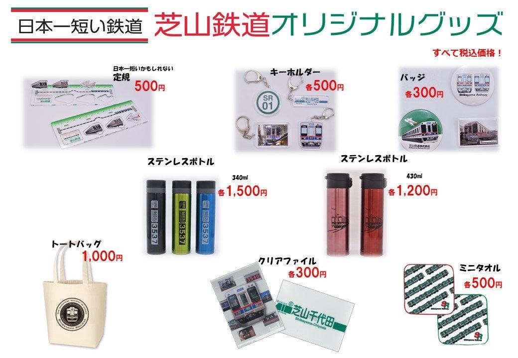 駅販売用グッズ価格表(横)2020.6.jpg