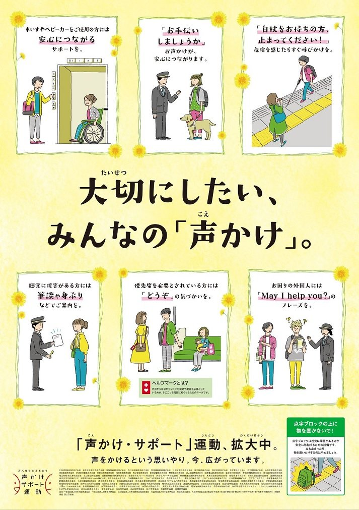 「声かけ・サポート」キャンペーンポスター.jpg