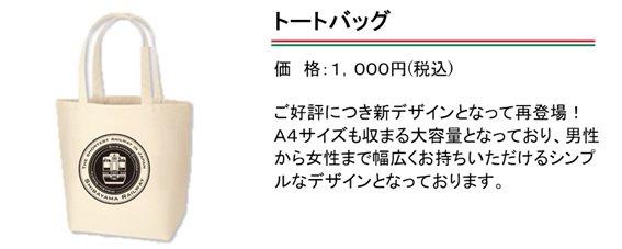 トートバッグ紹介文②.jpg