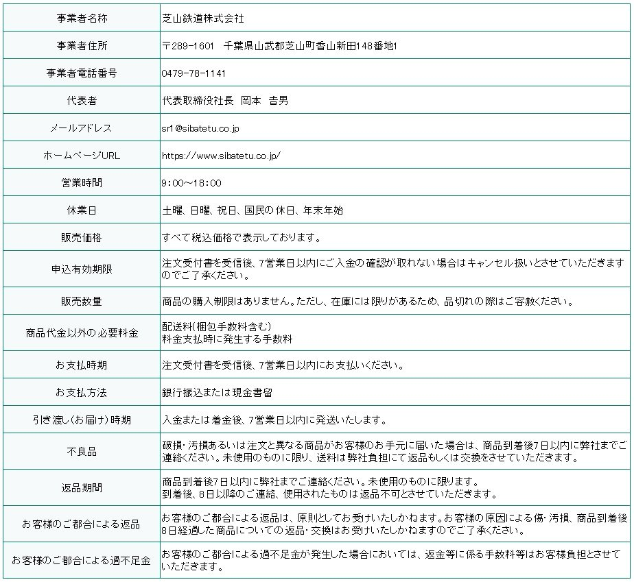 (最終版・JPG)特定商取引に関する法律に基づく表示(2021.4.19~).jpg