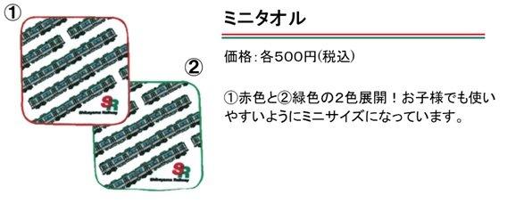 ミニタオル紹介文③.jpg