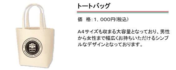 トートバッグ紹介文③.jpg
