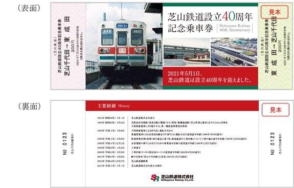 芝山鉄道設立40周年記念乗車券見本.jpg