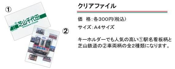 クリアファイル紹介文③.jpg