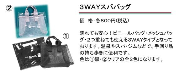 3WAYスパバッグ紹介文④.jpg