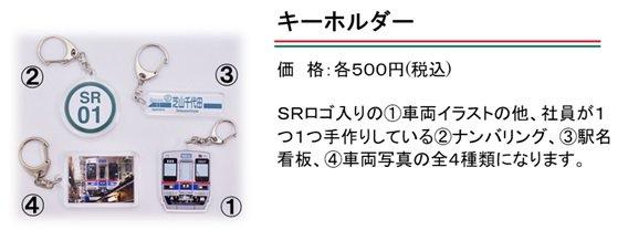 キーホルダー紹介文⑤.jpg