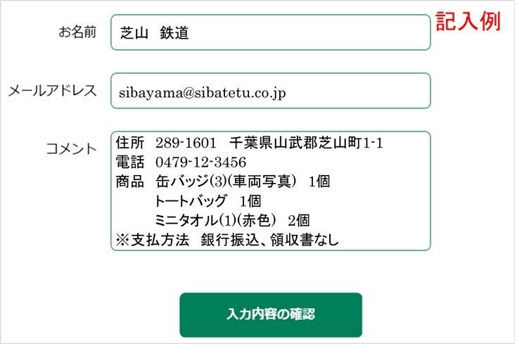 メール記入例.jpg
