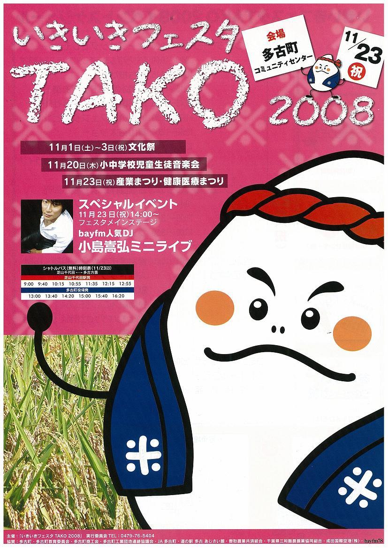 多古フェスタ2008(表紙).JPG