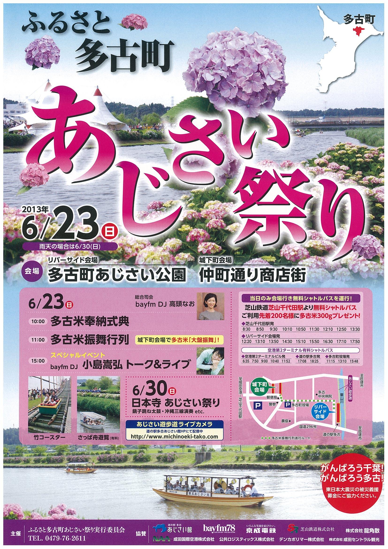第29回あじさい祭り(チラシ).jpg